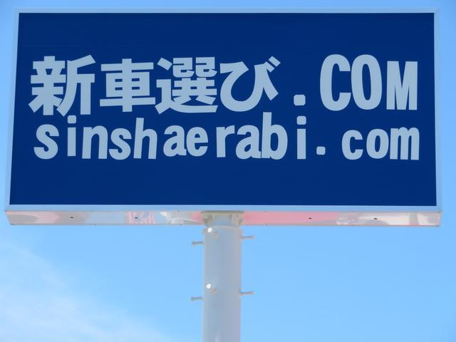 新車専門店 新車選びドットコム 中古展示場(5枚目)