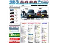新車専門店 新車選びドットコム