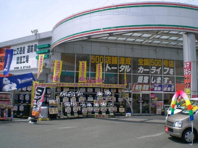 オートバックス藤枝店 (1枚目)
