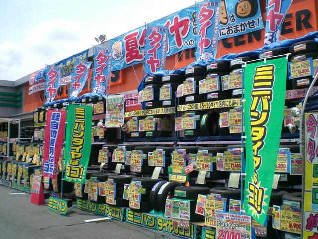 オートバックス藤枝店 (6枚目)