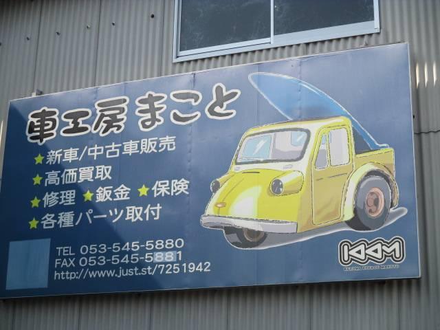 旧車からジェットまでお車のことは当店にお任せ!