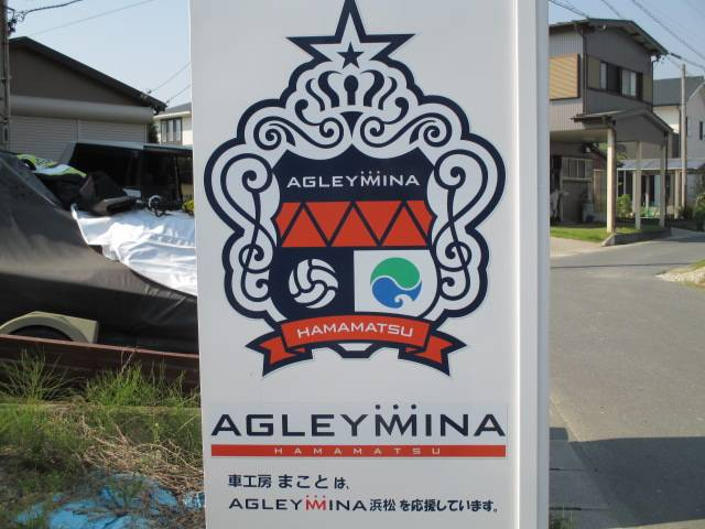 アギレミーナ浜松のスポンサーもしてますよ!共に応援しましょう