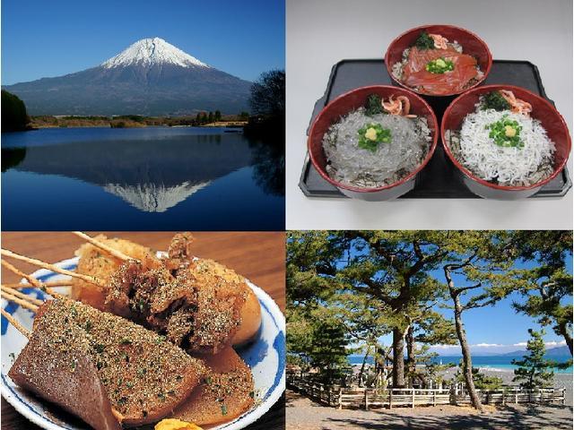 静岡にお越しの際には、世界遺産の富士山や三保の松原の見学や、マグロ&しぞ〜かおでんで楽しんで下さい
