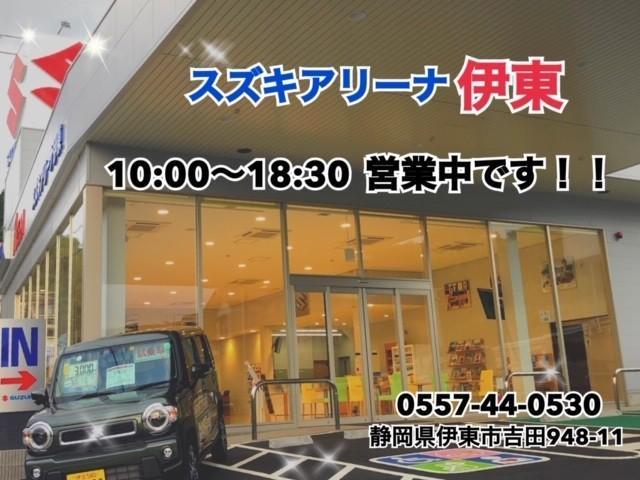 (株)スズキ自販静岡 スズキアリーナ伊東 / U's STATION 伊東