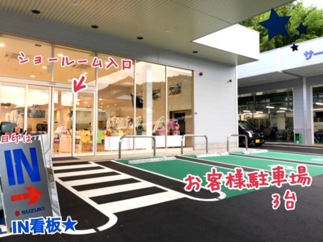 (株)スズキ自販静岡 伊東営業所 / U's STATION伊東(5枚目)