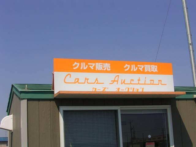 カーズ オークション(2枚目)