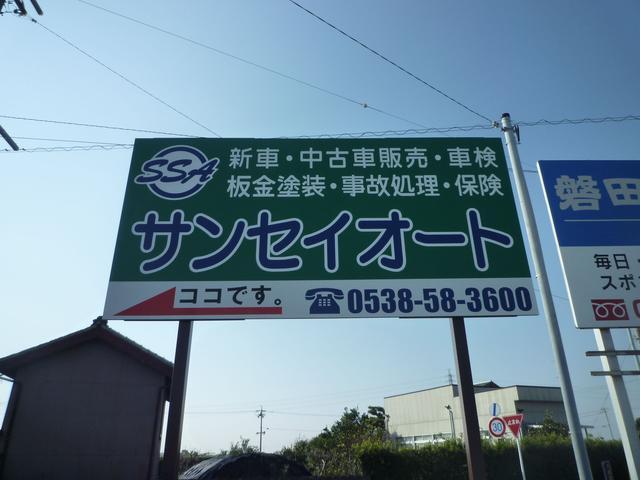 (株)サンセイオート(3枚目)