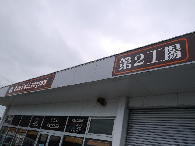 当社の第2工場です。鈑金塗装の作業を行っております。