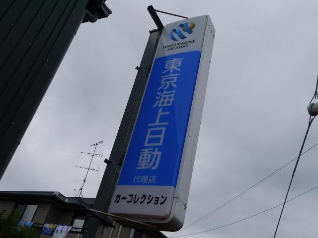 保険代理店。保険修理にももちろん対応しております。