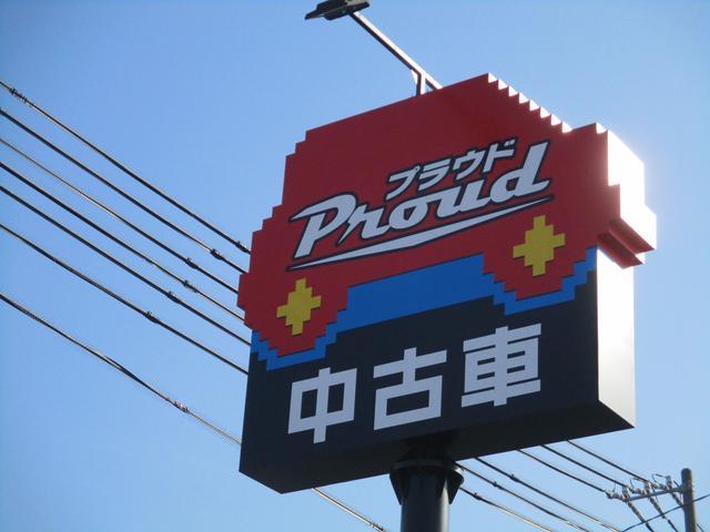 株式会社プラウド(PROUD)焼津インター店 お手頃車専門店 【自社ローン取扱店】(0枚目)