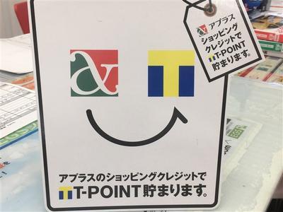 ☆T-POINT溜まります☆