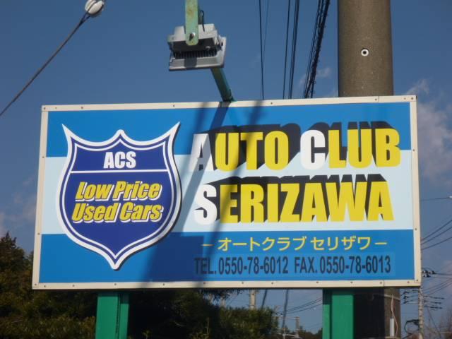 AUTO CLUB SERIZAWA(4枚目)