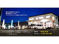 ワイズプロジェクト浜松 カーワイズ浜松店