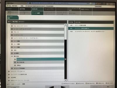 専用診断機の画面です