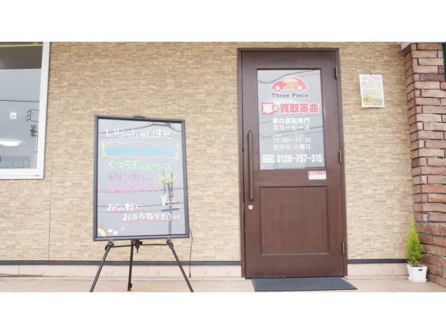 スリーピース浜松店(5枚目)