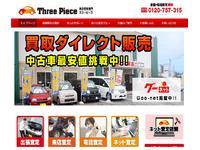 スリーピース浜松本店