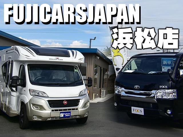 (株)フジカーズジャパン 浜松店 キャンピングカー専門店