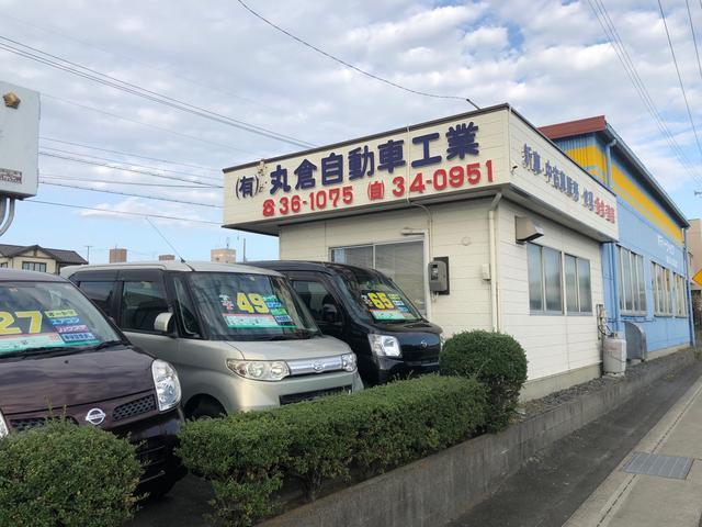 丸倉自動車工業