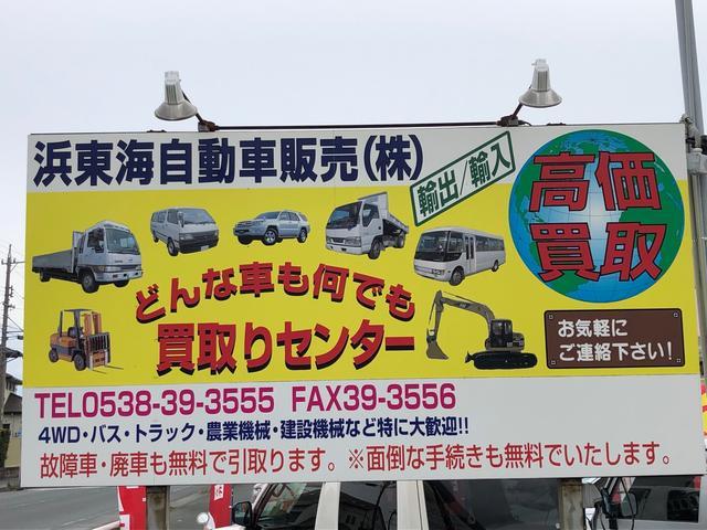 浜東海自動車販売㈱(1枚目)