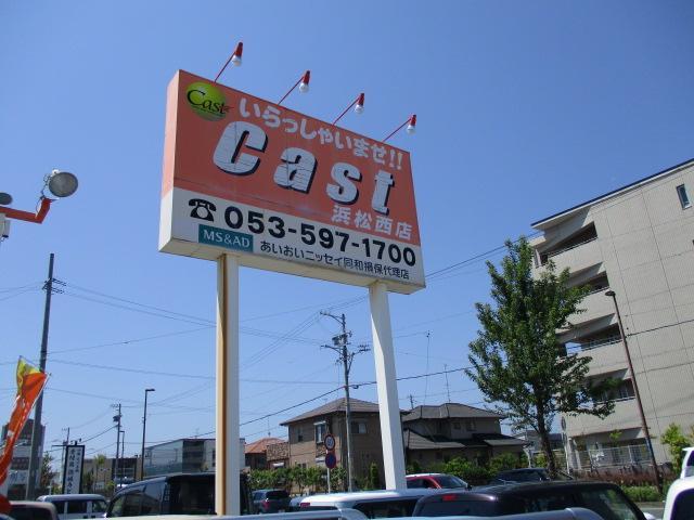 Cast 浜松店 (株)キャスト(2枚目)