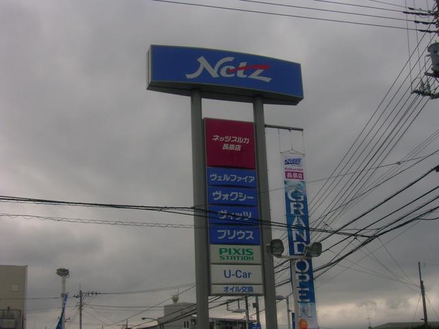 ネッツトヨタスルガ(株) 長泉店(6枚目)