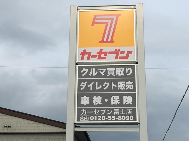 カーセブン富士 ムラカタ株式会社(6枚目)