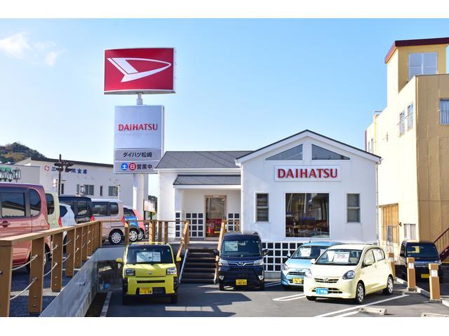 ネッツトヨタ静岡(株) ダイハツ松崎店