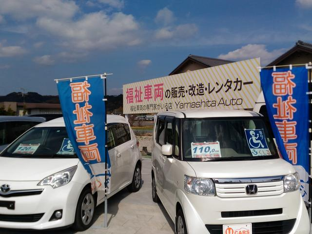 福祉車両ヤマシタオート 福祉車両専門店 福祉車両・介護車両の改造販売
