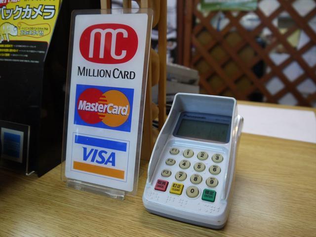 クレジットカードも対応しておりますでの、お気軽にご相談下さい。
