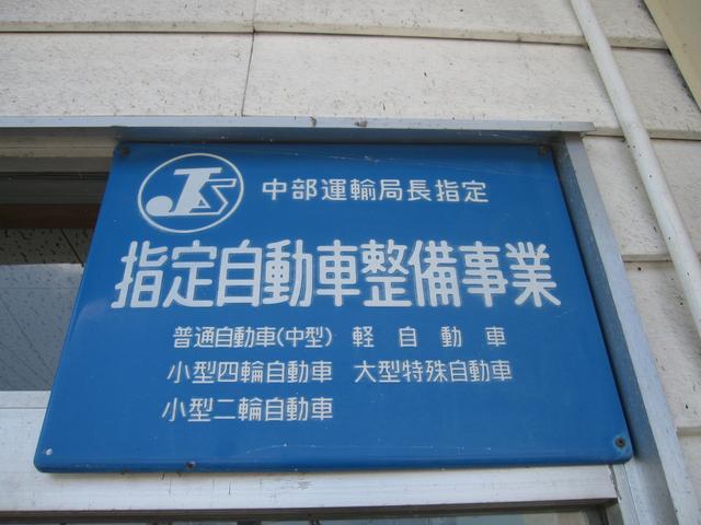 有限会社福世オートサービス(3枚目)