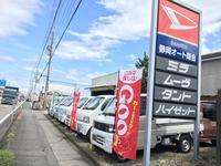 静岡オート商会