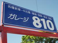 ガレージ810