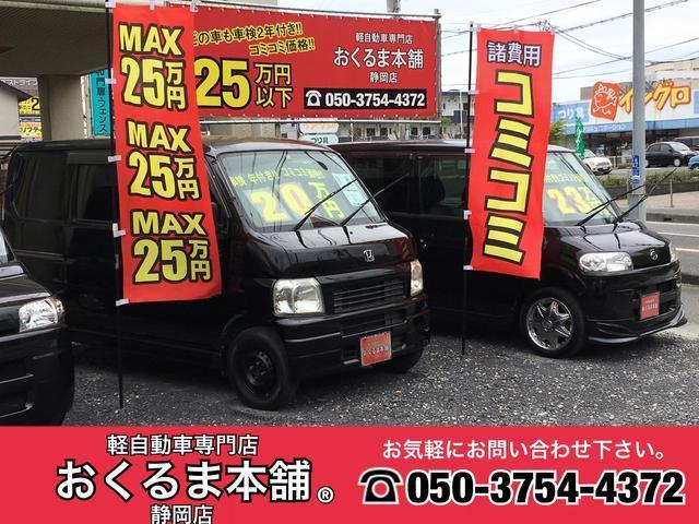 ミニバン・ハイブリッドカー専門店 おくるま本舗 静岡丸子店