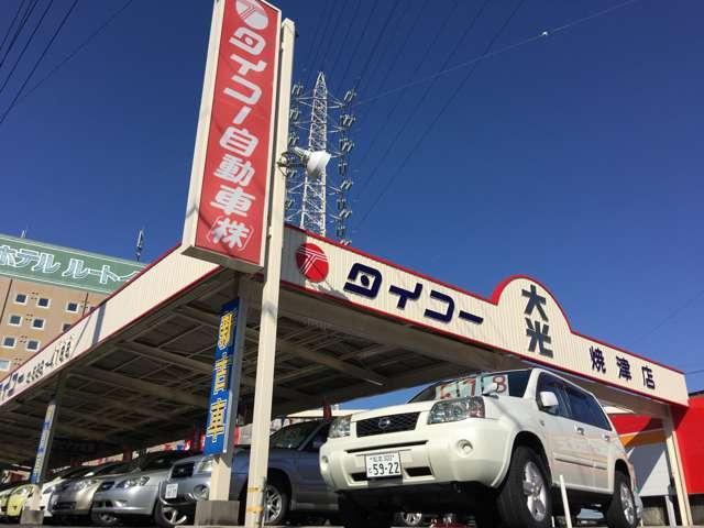 タイコー自動車(株)アウトレット店