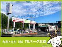 奈良トヨタ株式会社 TRパーク五條