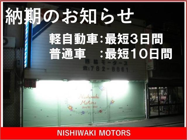 NISHIWAKI MOTORS(6枚目)