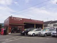 株式会社オートプラザ近畿