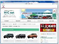 西日本三菱自動車販売(株) クリーンカー高槻