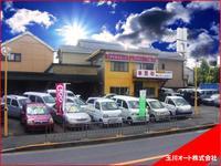 玉川オート株式会社