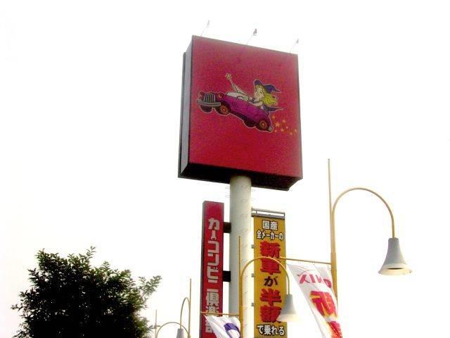 オニキス高槻 有限会社北大阪中古車センター(1枚目)