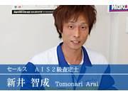 AIS2級査定士 新井 智成