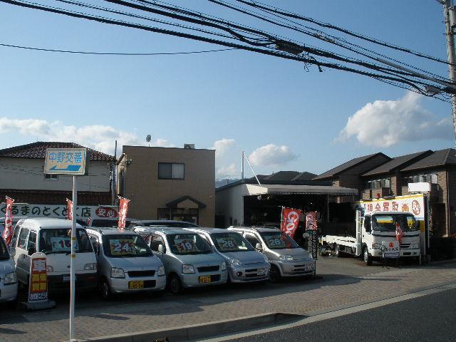 阪神オートプラザ(2枚目)