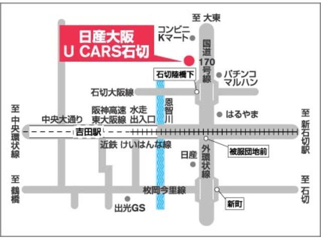 日産大阪販売株式会社 UCARS石切(2枚目)
