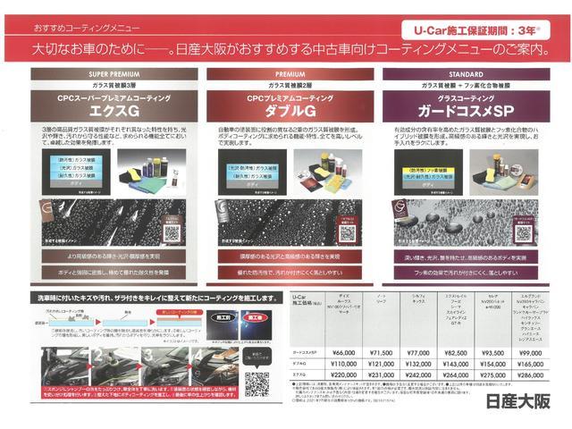 日産大阪販売株式会社 UCARS石切(3枚目)