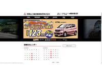 和歌山三菱自動車販売(株) クリーンカー中島