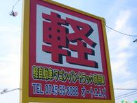 軽ワゴン軽バン軽トラ専門店オートエムズ