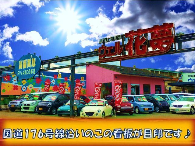 「兵庫県」の中古車販売店「オートハウスウェル花夢」