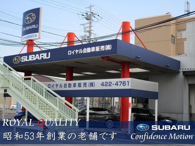 スバル特約店 ロイヤル自動車販売株式会社(1枚目)