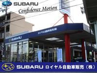 スバル特約店 ロイヤル自動車販売株式会社
