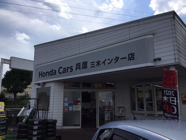 「兵庫県」の中古車販売店「(株)ホンダカーズ兵庫 三木インター店」